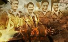 胡小师:大轰炸取消上映,说说小崔事件你不知道的事